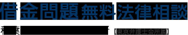 借金問題無料法律相談 秋葉原よすが法律事務所【東京弁護士会所属】