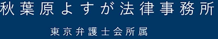 秋葉原よすが法律事務所 東京弁護士会所属