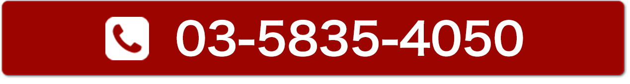 債電話番号03-5835-4050